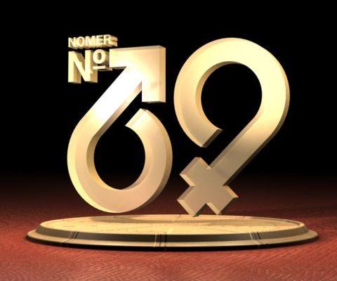 Номер 69