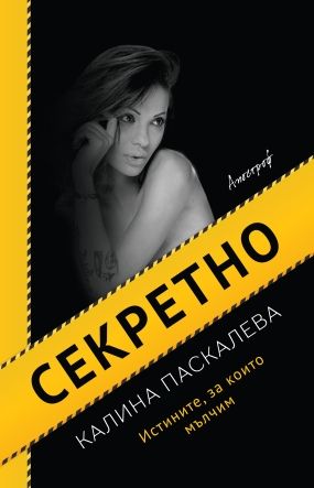 Apostrof_Sekretno_cover-first